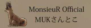 MUK MonsieuR 公式HP リンクバナー